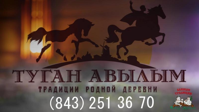Татар Мунчасы