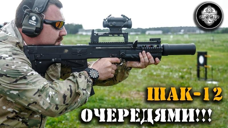 Стрельба очередями, вопросы и ответа про ШАК-12 крупнокалиберный штурмовой 12,7 мм автомат