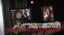 С Осиным простились в Москве
