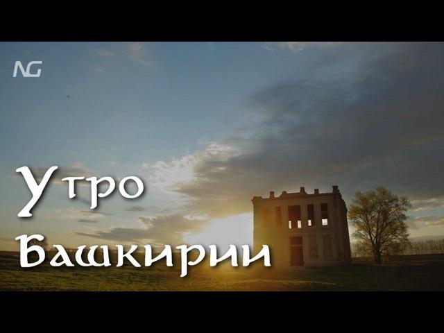 Прекрасное Утро Башкирии (видеозарисовка)