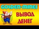 GOLDEN MINES - ИГРА С РЕАЛЬНЫМ ВЫВОДОМ ДЕНЕГ БЕЗ ВЛОЖЕНИЙ. ВЫВЕЛ 200 РУБЛЕЙ ИЗ ЗОЛОТЫХ ГНОМОВ