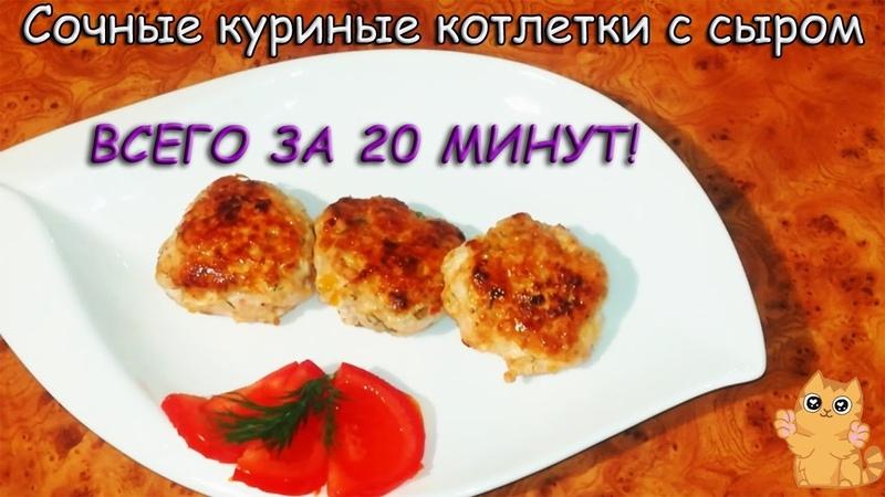 Рецепт куринных котлет с сыром. Вкуснятина!