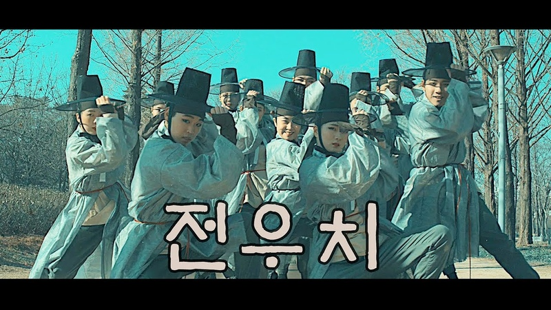 [SAC] 서종예 방송댄스 | 전우치 田禹治 Jeon Woochi (Old Korean Oddity) inspired | Filmed by ReflexJun