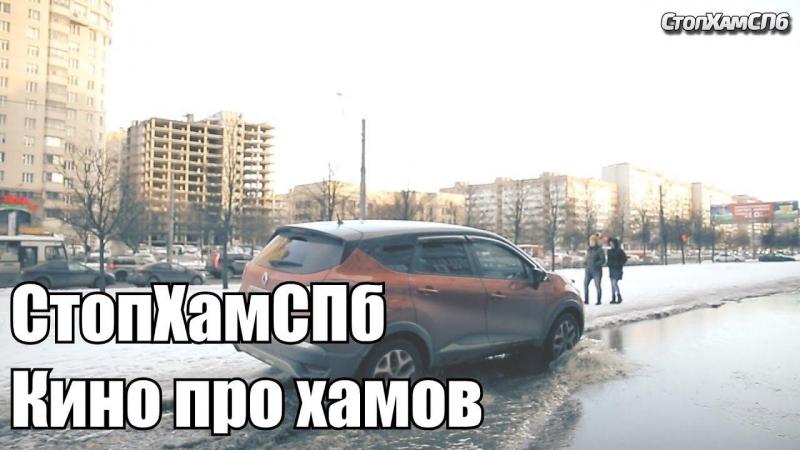 СтопХамСПб Кино про хамов