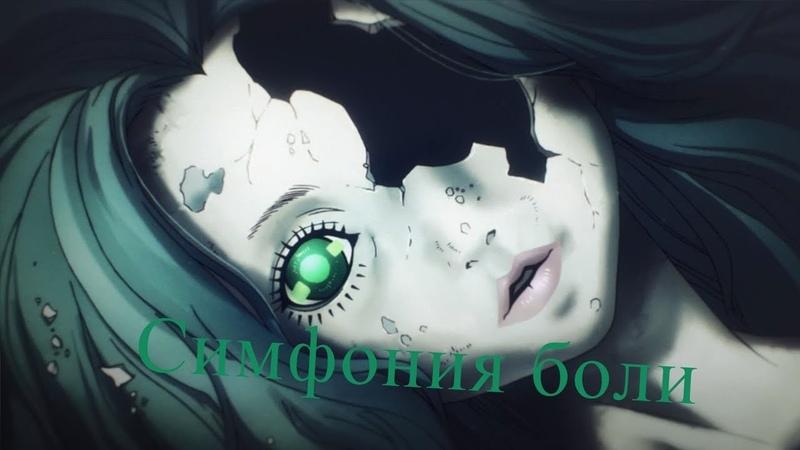 16 Грустный аниме клип. Симфония боли. АМВ. Sad anime clip. Symphony of pain. AMV