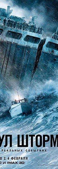 5 отличных фильмов об ужасающих природных катастрофах.