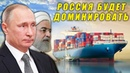 Стройка Века! Россия соединит Волгу с Индийским Океаном. Трансиранский канал
