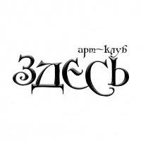 "Логотип ""ЗДЕСЬ"" арт-клуб"
