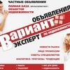 """Журнал """"Вариант"""" Бесплатные объявления"""