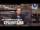 Егор Яковлев про художественный фильм Хранители