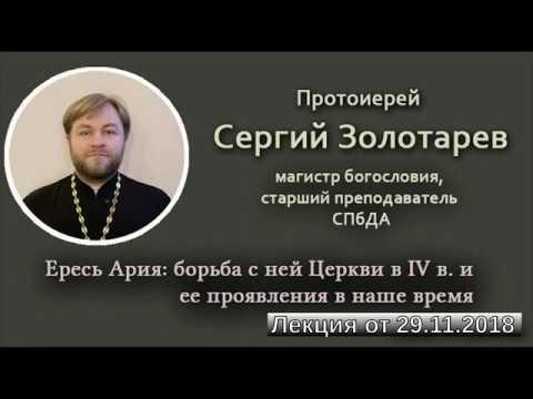 Тизер: Прот. С. Золотарев. Ересь Ария: борьба с ней Церкви в IV в. и ее проявления в наше время