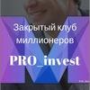 PROinvest | Инвестиции в ДУ | Клуб миллионеров