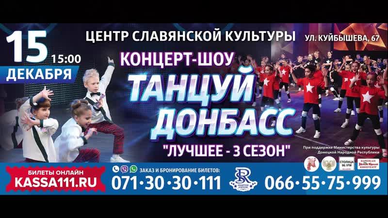 Концерт-шоу Танцуй Донбасс-2018 15 декабря.Донецк.Центр славянской культуры