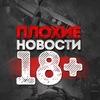 ПЛОХИЕ НОВОСТИ 18+