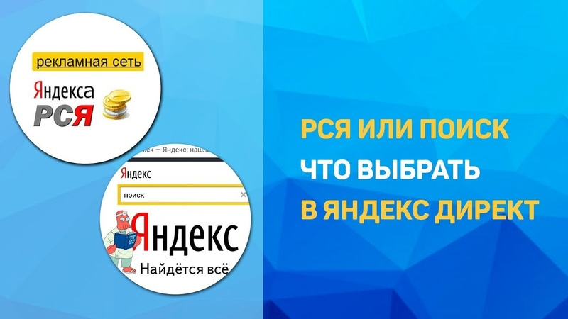 РСЯ или поиск: что выбрать в Яндекс Директ