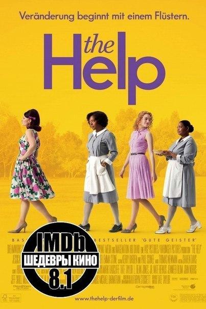 Потрясающий фильм, который хочется еще не раз пересмотреть. Рекомендую к просмотру этот светлый и трогательный фильм!