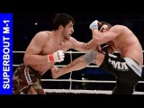 Рашид Юсупов vs. Чарльз Андраде, Yusupov vs. Andrade, M-1 Challenge 45