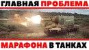 ГЛАВНАЯ ПРОБЛЕМА МАРАФОНА WOT! ВОТ ПОЧЕМУ ЛБЗ НЕ ХОТЯТ ВЫПОЛНЯТЬ! ОТ ЭТОГО ГОРИТ БЛЭТ World of Tanks