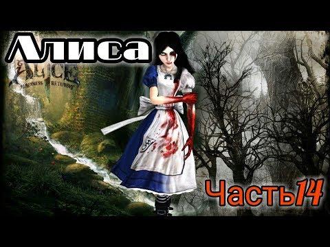 Пушка Чайник Alice Madness Returns Серия 14 смотреть онлайн без регистрации