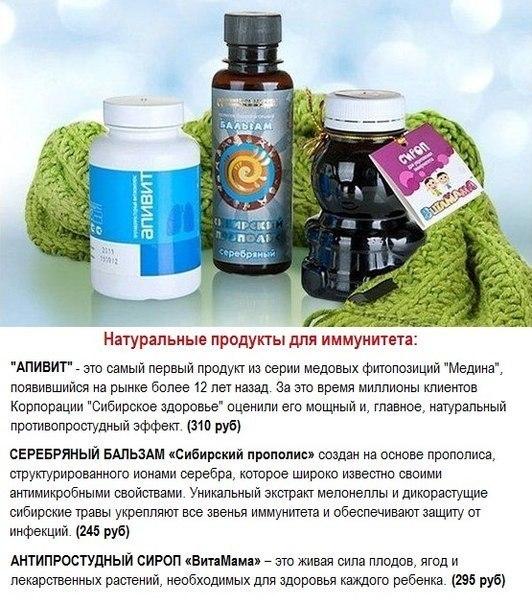 Поздравления сибирское здоровье