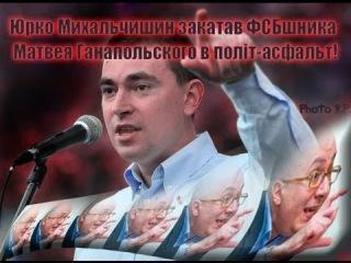 Полит-Асфальт Для Ганапольского от Юры Михальчишина!
