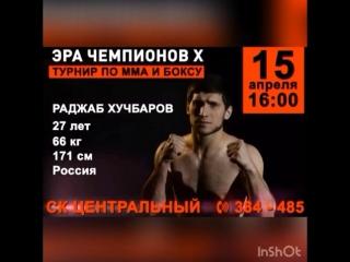 Реклама турнира Эра чемпионов 10