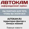 Autokam.ru