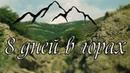Отдых в Крыму. Йога тур в Крыму. 8 дней в горах. Зеленогорье. Йога-отель Горная обитель