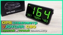 📦 GPS спидометр VJOYCAR C80 - Обзор простого и точного GPS спидометра с АлиЭкспресс