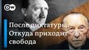 От диктатуры к демократии - история Германии после Гитлера | DW