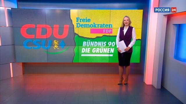 Новости на Россия 24 • В немецком парламенте появилась надежда на выход из политического кризиса