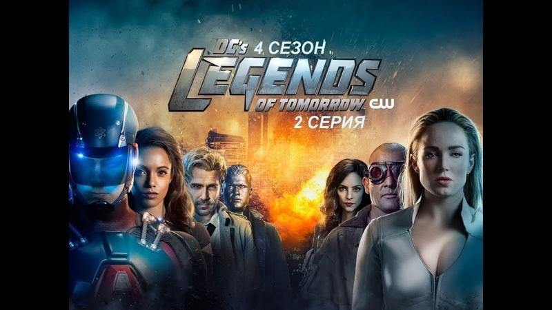 Обзор сериала Легенды завтрашнего дня 4 сезон 2 серия