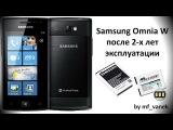 Samsung Omnia W после 2-х лет эксплуатации