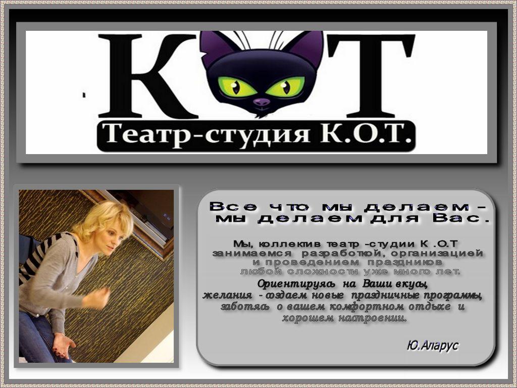 Театр-студия К.О.Т