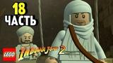 Прохождение Lego Indiana Jones 2 Adventure Continues Часть 18 Тайна зала с картой.