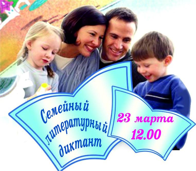 Афиша Тамбов Семейный литературный диктант