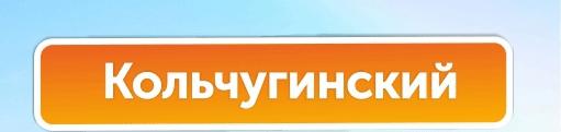 Трайтэк. Кольчугинский район