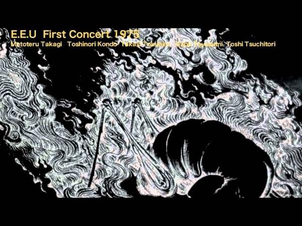EEU First concert 1975高木元輝、近藤等則、徳弘崇、豊住芳三郎、土取利行