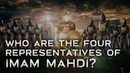 Who are the four representatives of Imam Mahdi during his minor occultation?