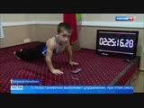 Мальчик из Чечни готовится попасть в Книгу рекордов Гиннесса