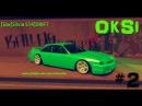 Gta Sa [MTA2] Silvia S14 Drift [OkSi]