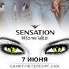 Автобусный тур на Sensation 2014 из МСК