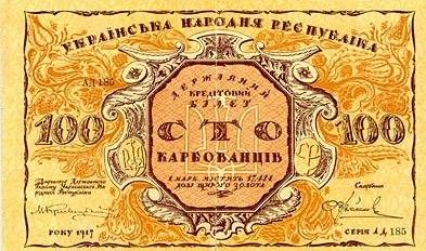 перші українські банкноти - карбованці
