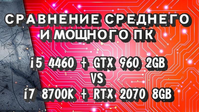 Сравнение ПК i5 4460 GTX 960 2GB VS i7 8700K RTX 2070 8GB, 5 игр