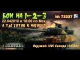 VIDEO HD ОТЧЁТ БОИ ПО ОТСЧЁТУ на 1-2-3 RaidCall 73337   22.04.18