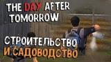 The Day After Tomorrow СТРОИТЕЛЬСТВО И САДОВОДСТВО