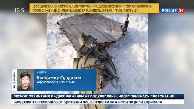 Новости на Россия 24 • Слитки Доре: драгметаллы рассыпались над Якутском из-за неправильной фиксации груза