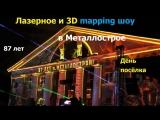 Лазерное и 3D mapping шоу в Металлострое День поселка 87 лет