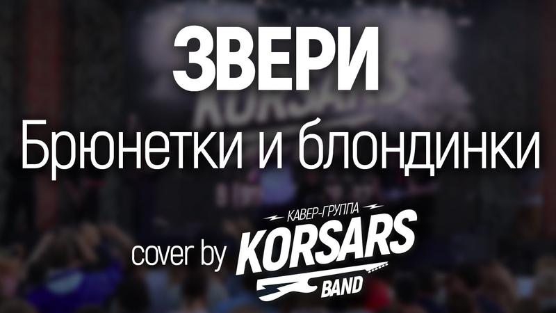 Звери Брюнетки и Блондинки Cover by KORSARS band