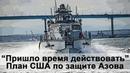 Пришло время действовать: План США по защите Азовского моря